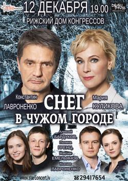 Sneg_a5_ru