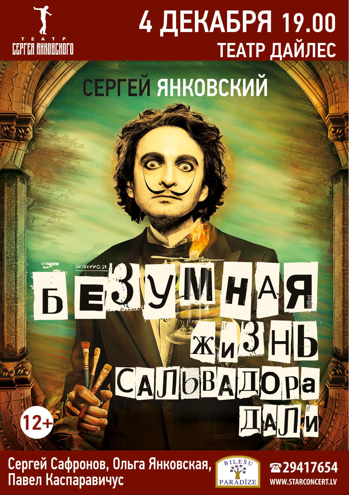 Dali_a5_ru