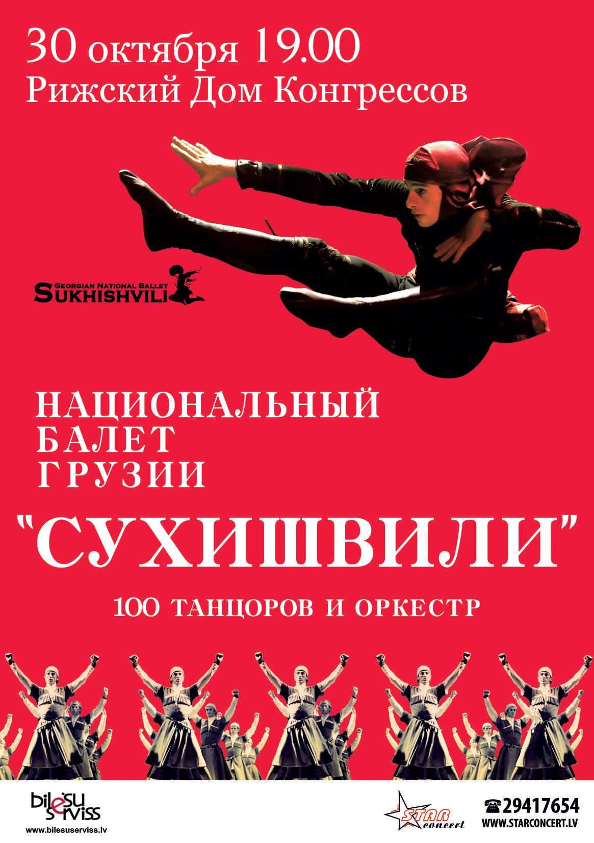 Suhishvili_a5_ru
