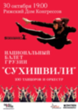 Suhishvili_a5_ru.jpg