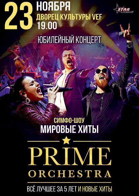 Prime_Riga_bs_ru_NEW.jpg