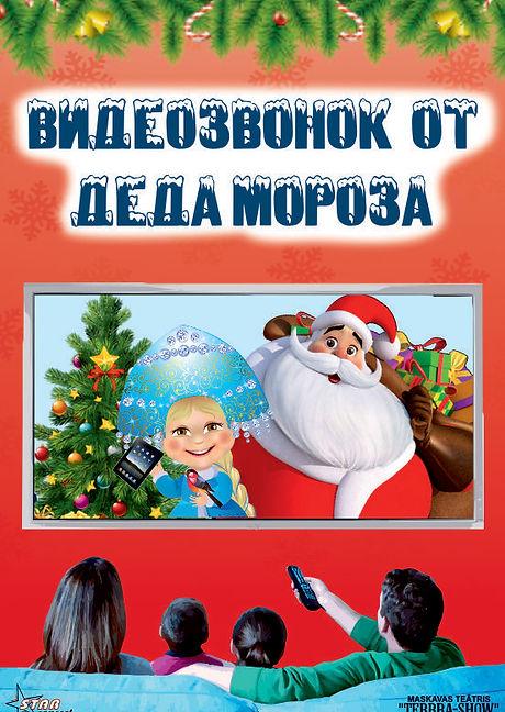 Online_Ded_Moroz_bs_ru.jpg