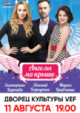 Angeli_BilesuServissRiga-ru-new.png