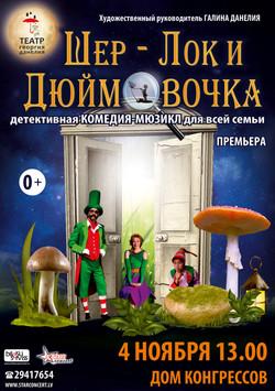 Djujmovochka_a5_ru-2
