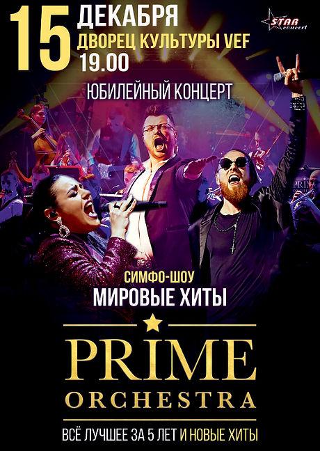 Prajm_bs_ru_Riga.jpg