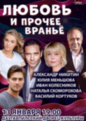 Vranje_bs_552x800_ru_Dpils.jpg