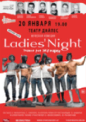 Ladies_Night_A5_ru.jpg