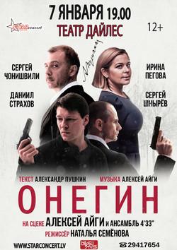 onegin_a5_ru