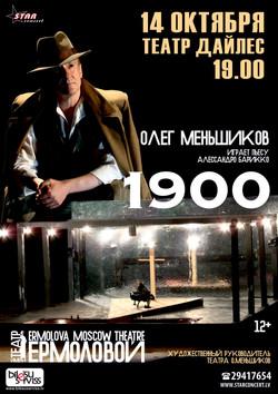 1900_a5_ru