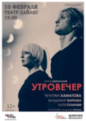 UtroVecher_a5_ru.jpg