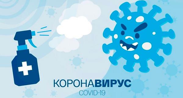 ковид1.png