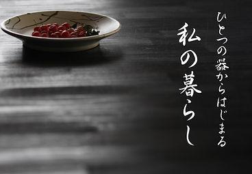 松尾 器くらし_edited.jpg
