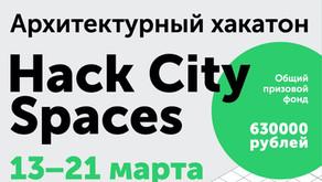 Конкурс | архитектурный хакатон Нack City Spaces