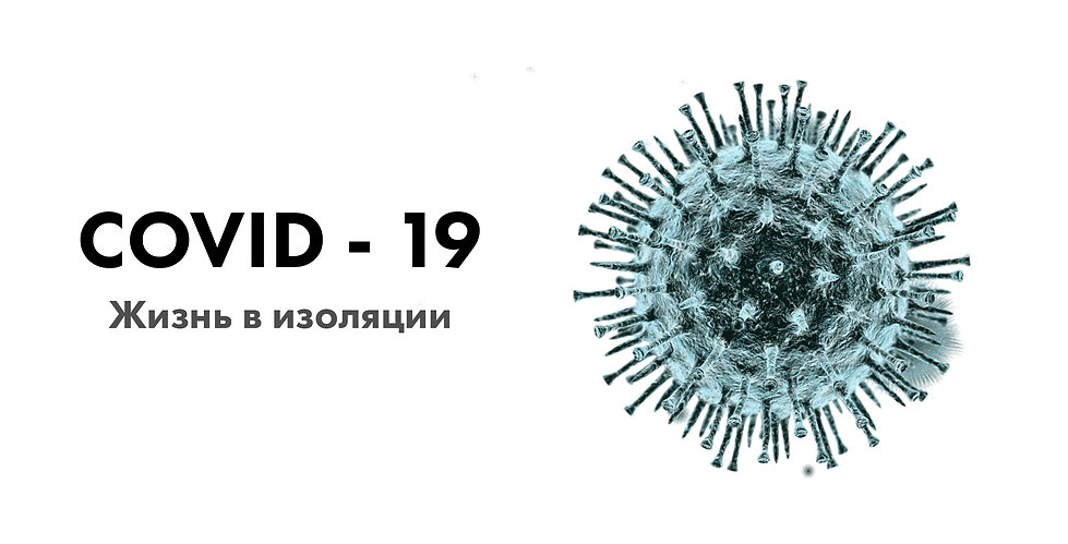 COVID-19 1.jpg