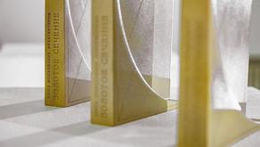 Премия «Золотое сечение 2021»
