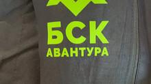 """""""Ски клуб БСК - Авантура 2020"""""""