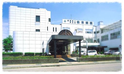福知山 松本病院