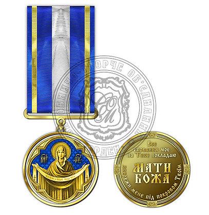 """Медаль """"Спаси і Сохрани"""""""
