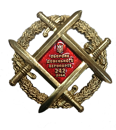 "Памятный нагрудный знак ""Оборона ДАП"""