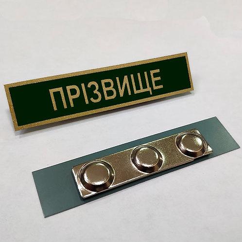 Табличка с фамилией (м)