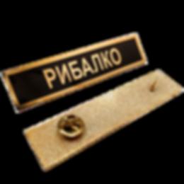 Табличка с фамилей на форму, табличка с фамилией, заказать фамилию на военную форму, нашивка с фамилией, именная нашивка, фамилия ЗСУ, фамилия на военной форме