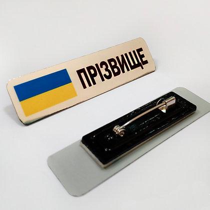 Табличка з прізвищем НПУ (м)