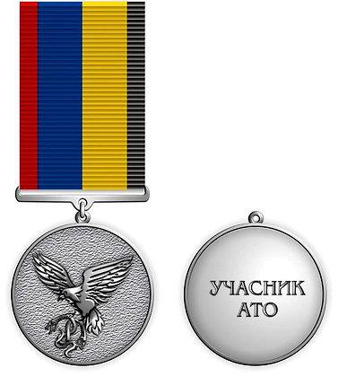 """Нагрудный знак НГШ МОУ """"Участник АТО"""""""