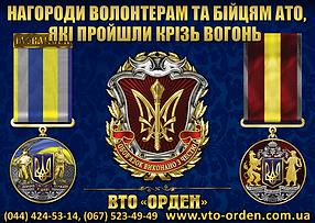 Награды для волонтеров и участников боевых действий