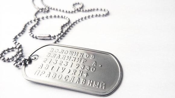 1 жетон с набивкой текста и цепочкой
