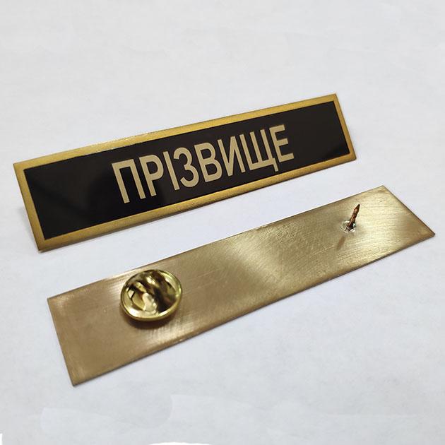 Табличка с фамилией военнослужащего