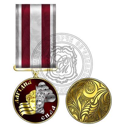 """Пам'ятна медаль """"За мужність та самовідданість"""""""