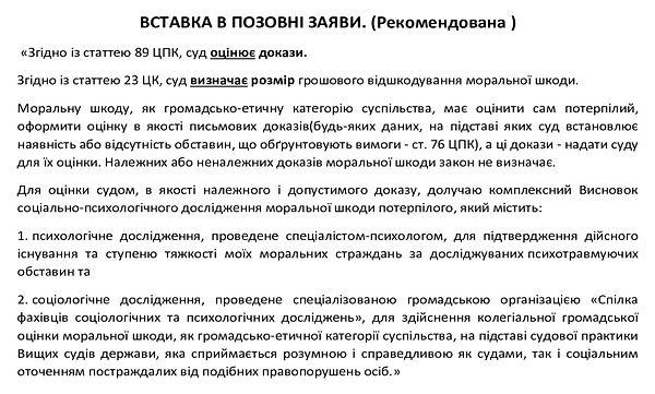 ВСТАВКА-В-ПОЗОВНІ-ЗАЯВИ.jpg