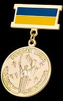 Медаль, Ветеран війни, Учасник бойових дій, Ветеран войны, Участник боевых действий, медаль к УБД, медаль к корочке УБД, купить медаль к УБД, медль ветеран войны заказать, медль участник АТО