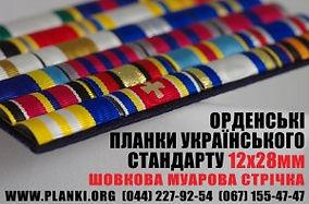 Изготовление орденских планок и колодок медалей