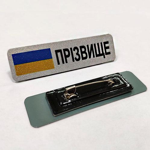Табличка с фамилией НПУ (м)