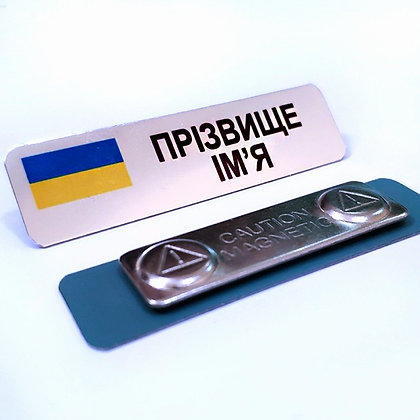 Табличка з прізвищем ДПСУ(м)