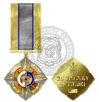 Відзнака «За службу державі» (ДСНС України)