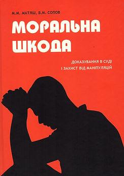 моральна шкода, книга про моральну шкоду, експертиза моральної шкоди, обгрунтований розрахунок моральної шкоди, обґрунтований розрахунок моральної шкоди, розрахунок моральної шкоди, психологічна експертиза моральної шкоди, моральна шкода, моральна шкода за легкі тілесні ушкодження, докази моральної шкоди, відшкодування моральної шкоди, відшкодування моральної шкоди судова практика, поняття моральної шкоди, обгрунтування моральної шкоди при дтп, обгрунтування моральної шкоди, відшкодування моральної шкоди в кримінальному процесі, позов про відшкодування моральної шкоди, психологічний висновок зразок, стягнення моральної шкоди судова практика, приниження честі та гідності зразок позовної заяви, як довести моральну шкоду, позовна заява про стягнення моральної шкоди, позовна заява про відшкодування матеріальної та моральної шкоди, позовна заява про відшкодування моральної шкоди, порядок відшкодування моральної шкоди, визначення розміру моральної шкоди, стягнення моральної шкоди