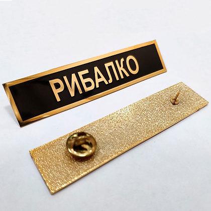 Табличка з прізвищем VIP