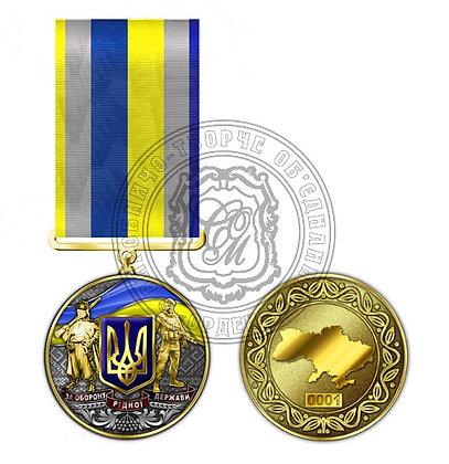 Медаль «ЗА ОБОРОНУ РІДНОЇ ДЕРЖАВИ»