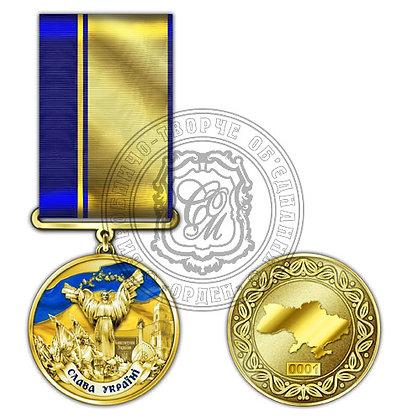 """Медаль """"ЗА ВІДРОДЖЕННЯ УКРАЇНИ"""""""