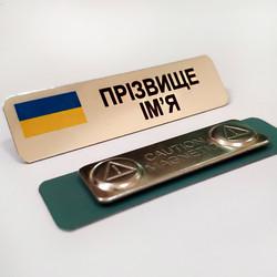 Табличка с фамилией ДПСУ (ГПСУ)