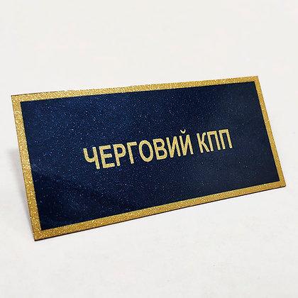 """Табличка """"Черговий"""""""
