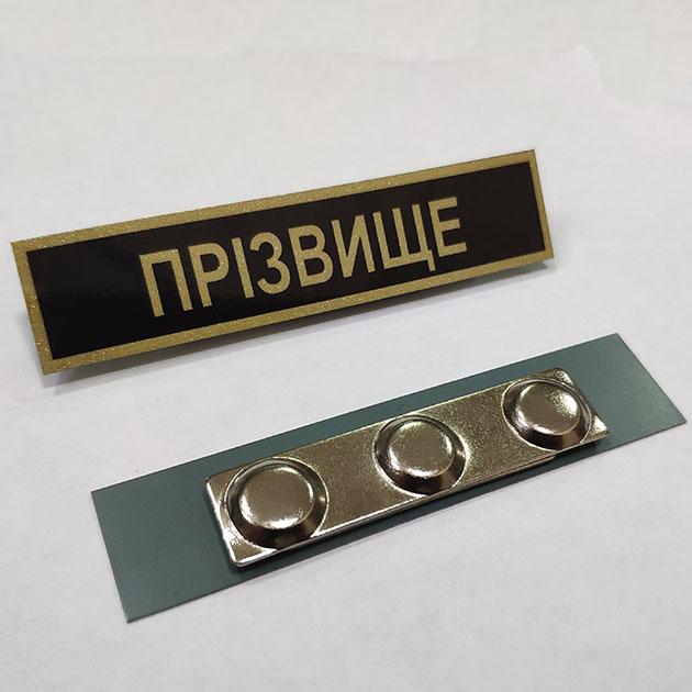 Табличка з прізвищем ЗСУ, СБУ