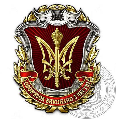 """Знак учасникам АТО """"Гідність та честь"""""""