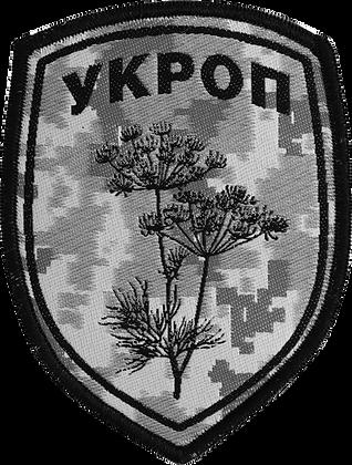 "Шеврон ""Укроп"" зимний"
