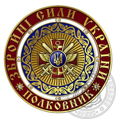 Пресс-папье ЗСУ звание