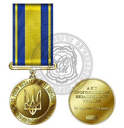 Медаль «25 років незалежності України»