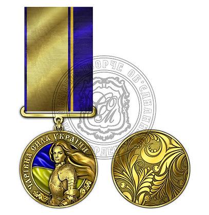Сувенирная памятная медаль Прекрасная сила Украины