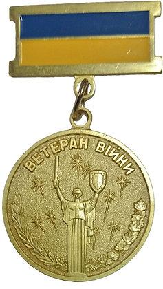 """Медаль """"Ветеран війни Учасник бойових дій"""""""